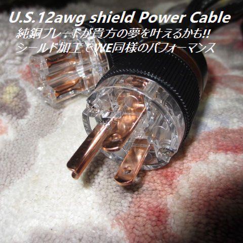 #~【 U.S 12awg Shield Power Cable 2M】純銅ブレード電源プラグ・IECコネタ WE同様12awg単線 シールド電源ケーブル _画像2