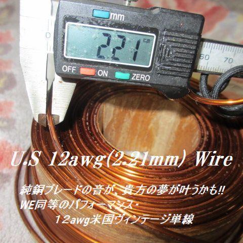 #~【 U.S 12awg Shield Power Cable 2M】純銅ブレード電源プラグ・IECコネタ WE同様12awg単線 シールド電源ケーブル _画像3