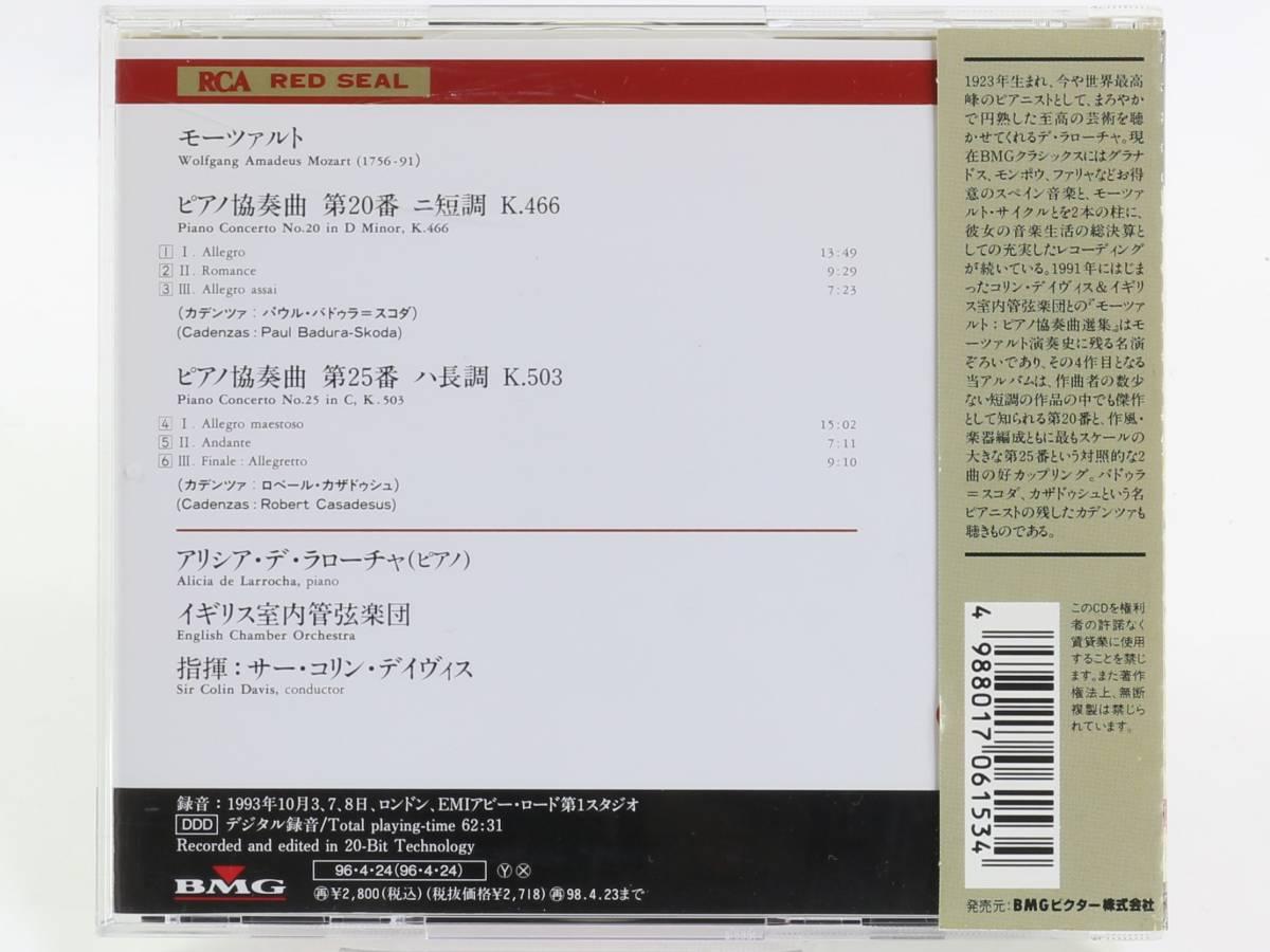 【送料無料】国内盤 CD アリシア・デ・ラローチャ モ-ツァルト ピアノ協奏曲 第20番 第25番 RCA RED SEAL 中古品 札幌 質屋 iPawn_画像2