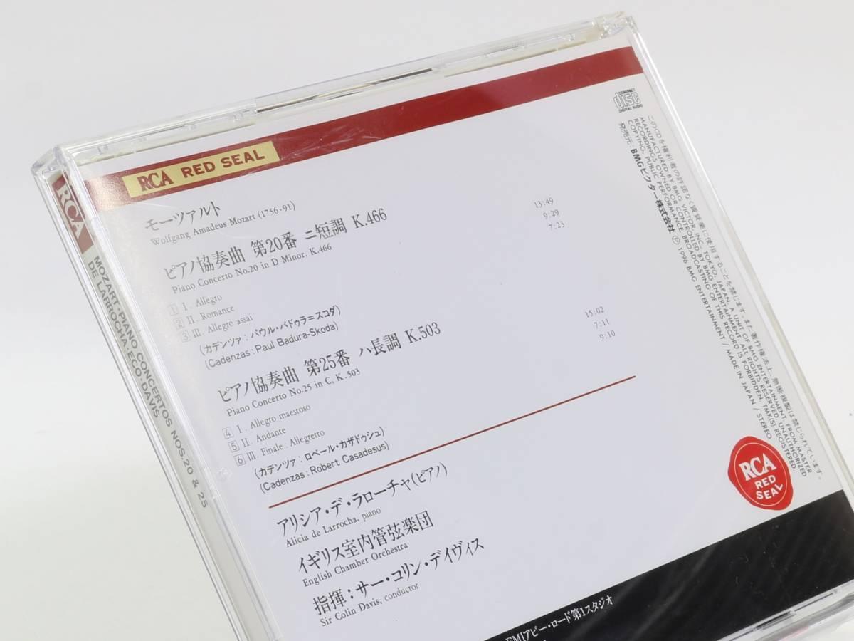 【送料無料】国内盤 CD アリシア・デ・ラローチャ モ-ツァルト ピアノ協奏曲 第20番 第25番 RCA RED SEAL 中古品 札幌 質屋 iPawn_画像5