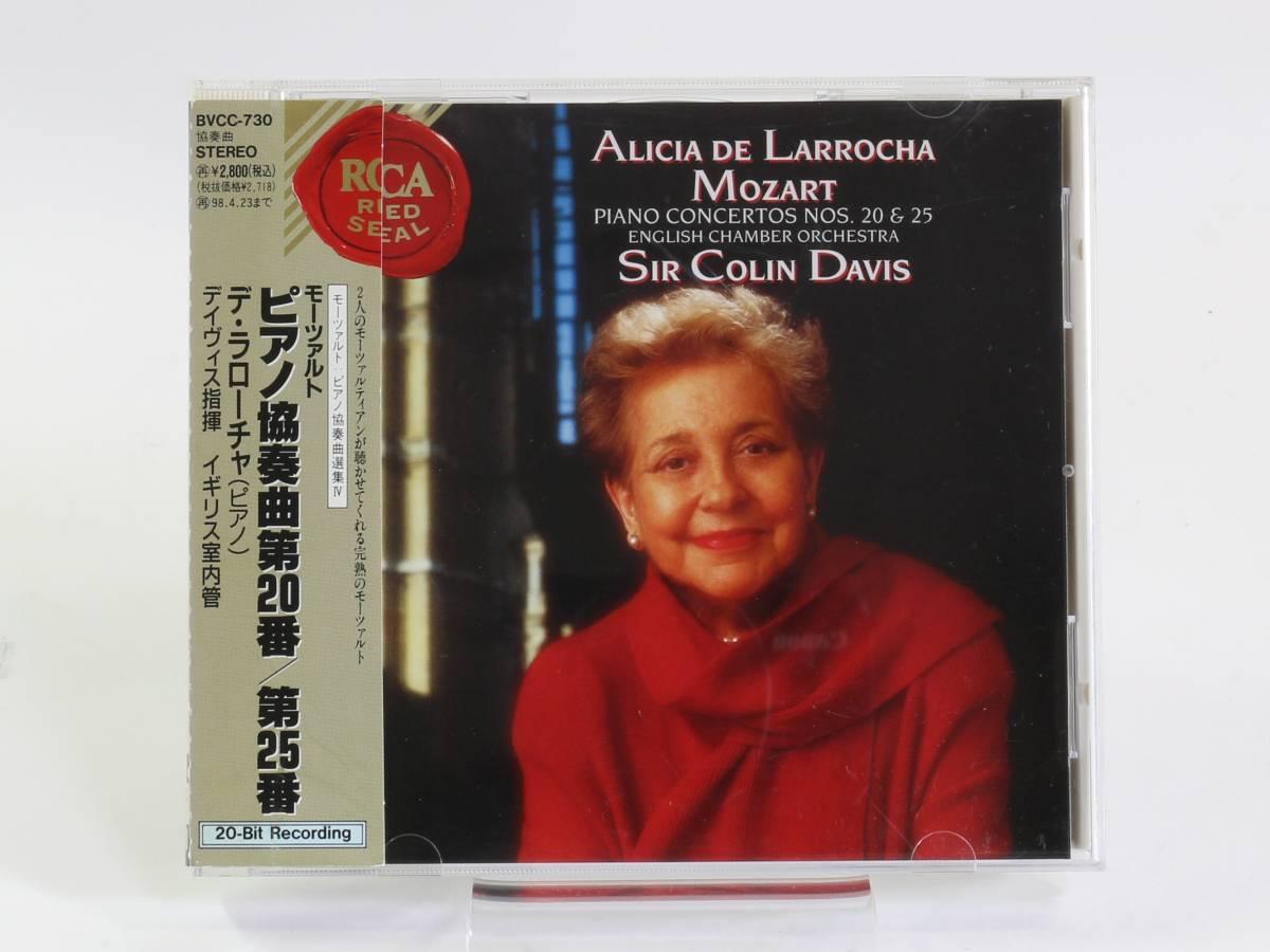 【送料無料】国内盤 CD アリシア・デ・ラローチャ モ-ツァルト ピアノ協奏曲 第20番 第25番 RCA RED SEAL 中古品 札幌 質屋 iPawn_画像1