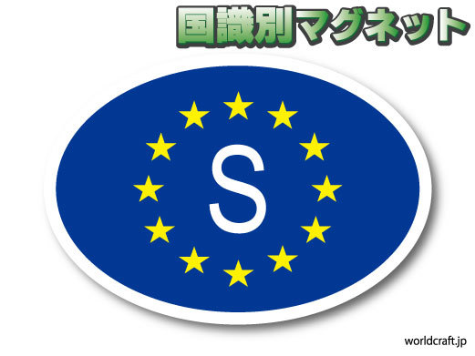 0eS-Mg■ビークルID/スウェーデン国識別マグネットステッカー Sサイズ 5.5x8cm■EU旗デザイン☆屋外耐候耐水 磁石仕様 車に☆ヨーロッパ EU_画像1