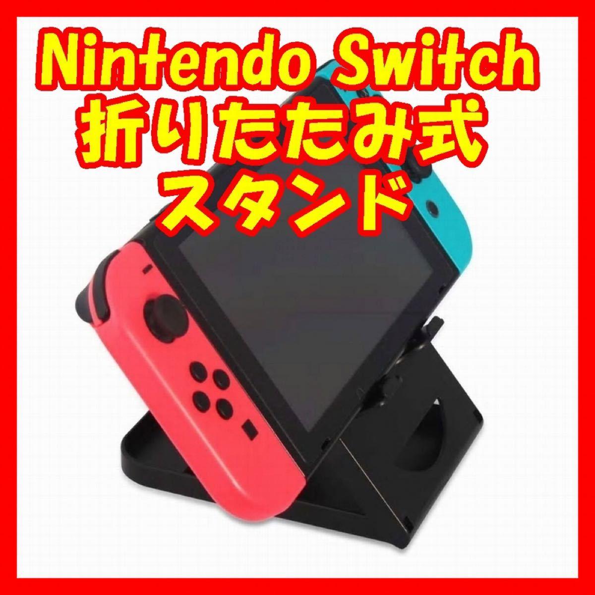 任天堂NintendoSwitchスタンドホルダースイッチ卓上スタンド折りたたみ