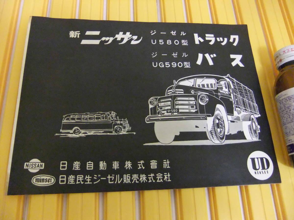 超希少 ニッサン バス トラック 昭和レトロ カタログ パンフ _画像1