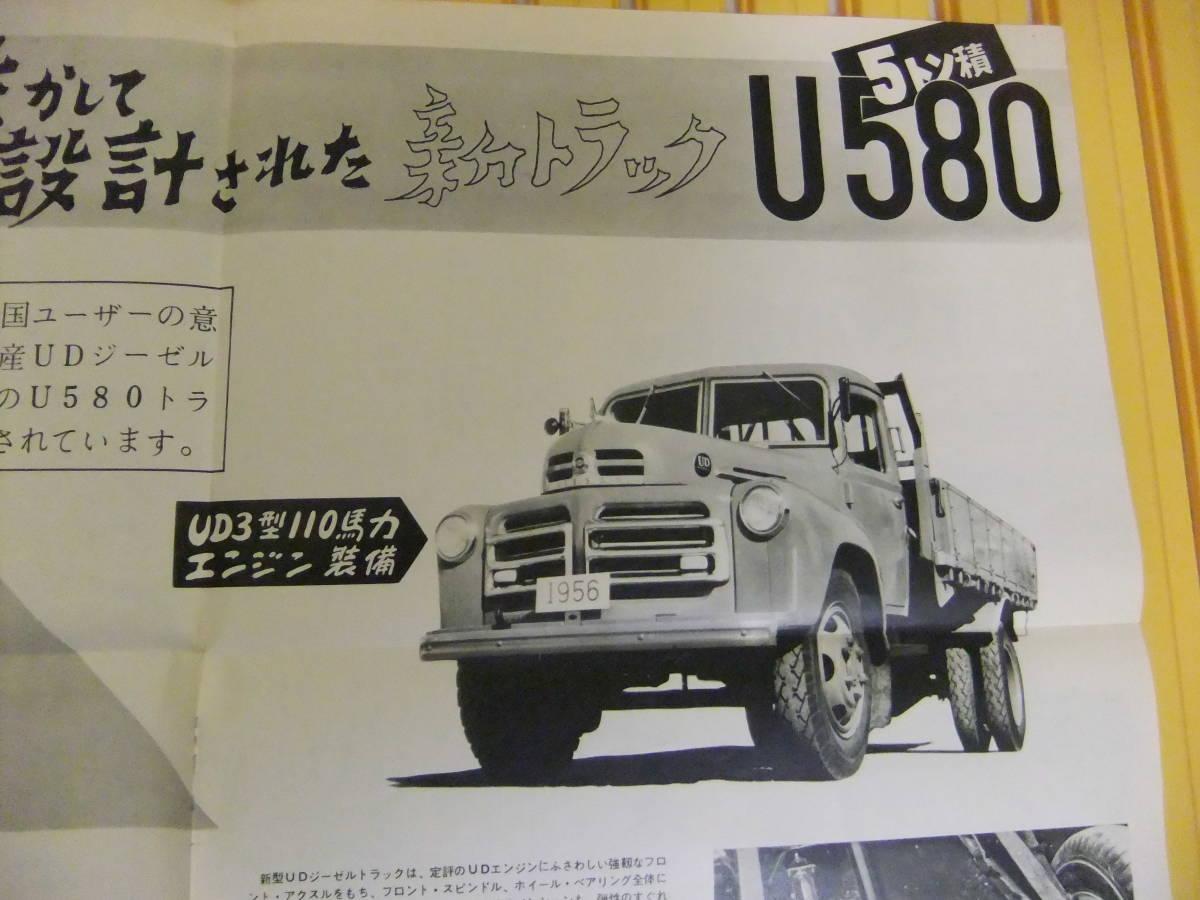 超希少 ニッサン バス トラック 昭和レトロ カタログ パンフ _画像5