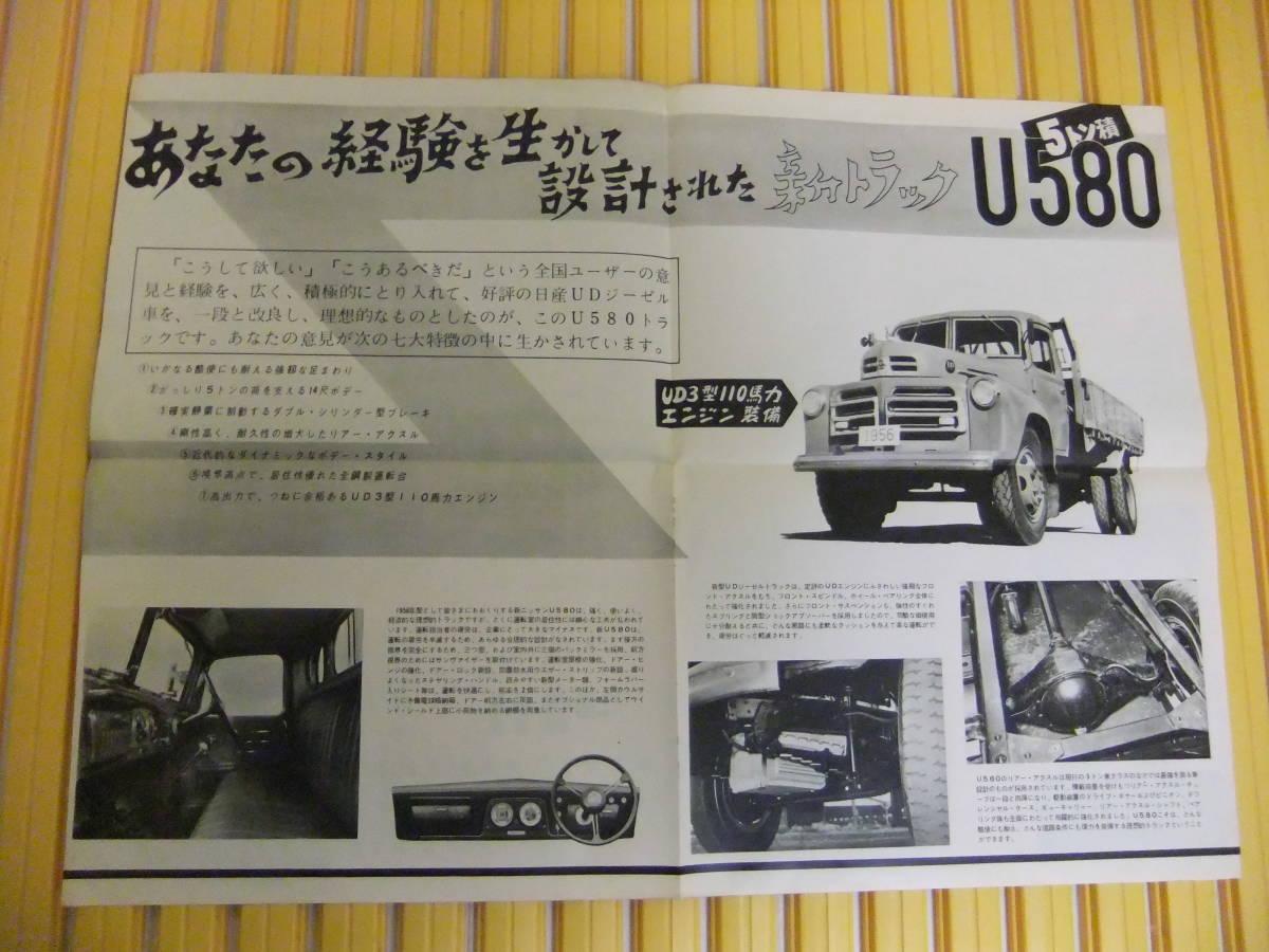 超希少 ニッサン バス トラック 昭和レトロ カタログ パンフ _画像4