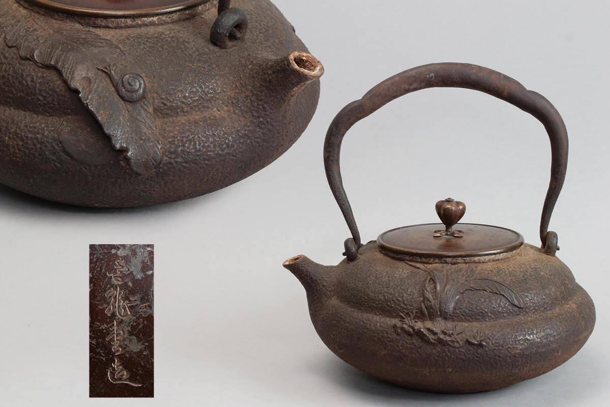 1207 金龍堂造 砲口 蝸牛盛上文 鉄瓶 煎茶道具