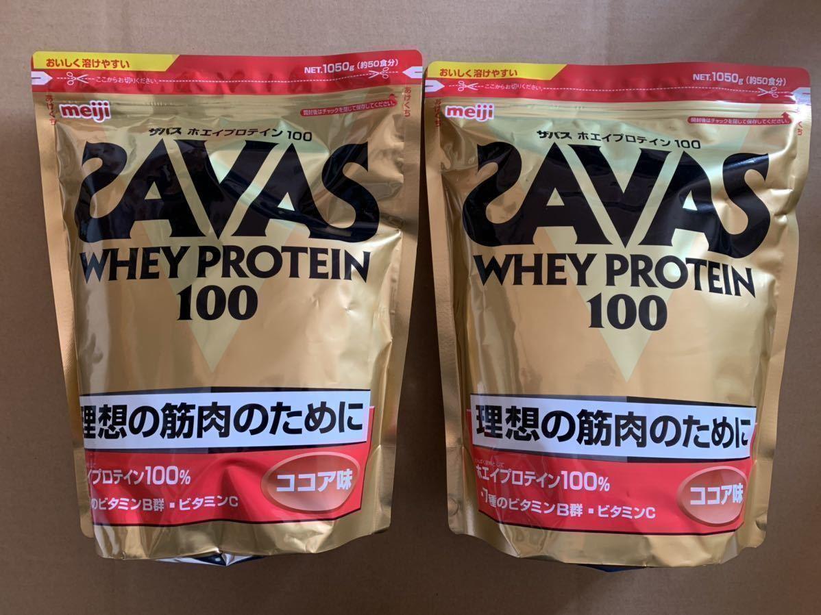 ◎送料無料◎ ザバスホエイプロテイン100 ココア味 1050g×2袋セット