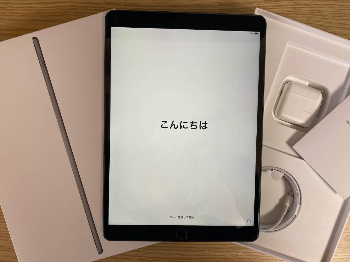 中古美品 ★Apple iPad Air(第3世代/2019) Wi-Fi 256GB スペースグレイ MUUQ2J/A ★おまけ付★送料無料