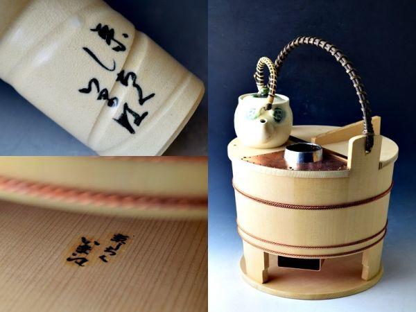 RU20 在銘 湯豆腐桶 一式 美品