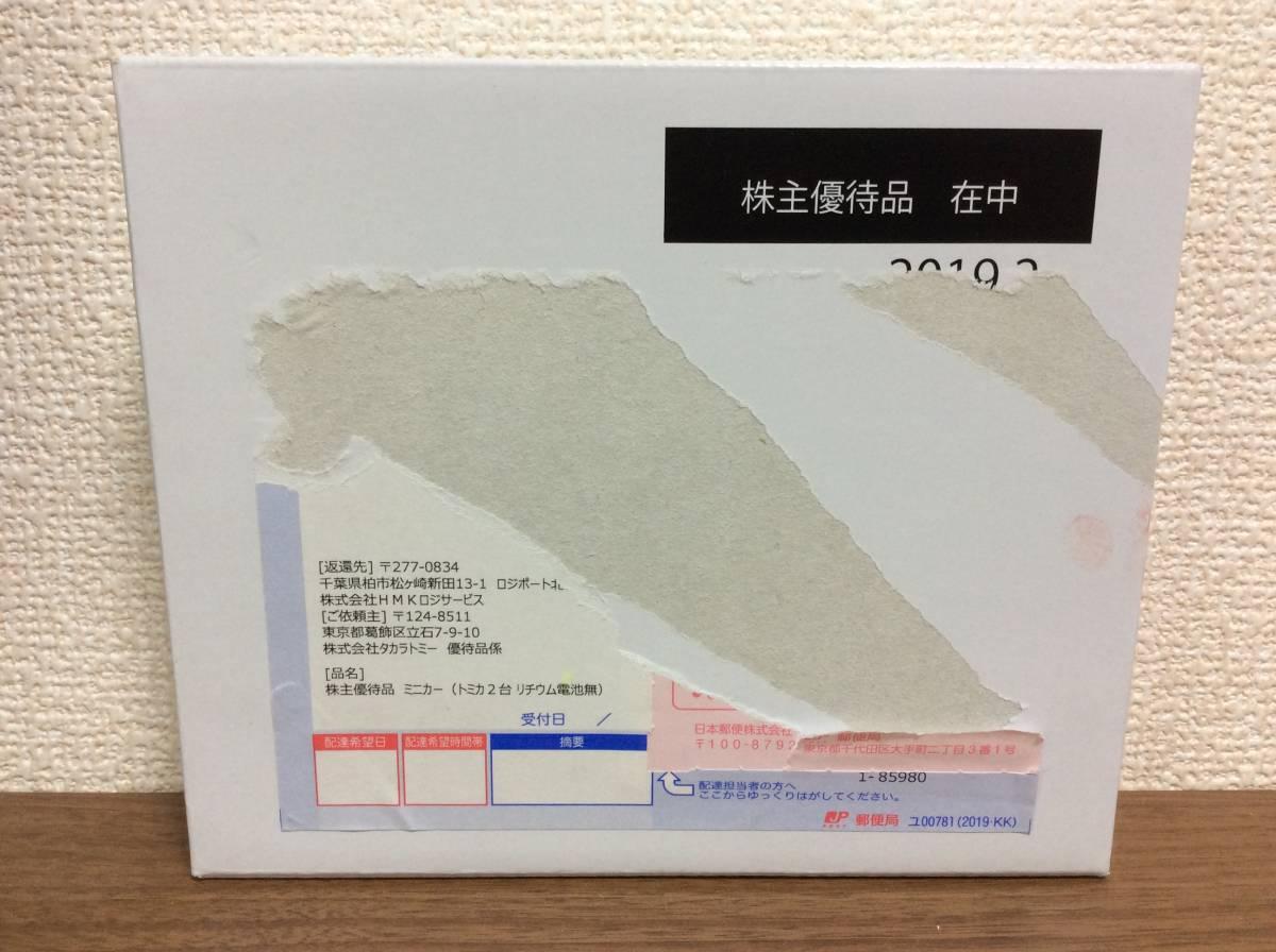 トミカ シビックタイプR&GRスープラ タカラトミー株主優待限定企画セット 商品未開封 新品 _画像4