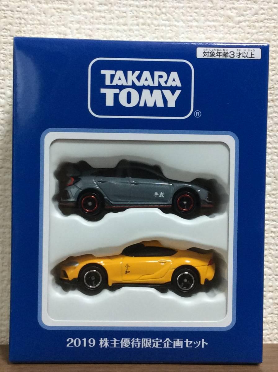 トミカ シビックタイプR&GRスープラ タカラトミー株主優待限定企画セット 商品未開封 新品