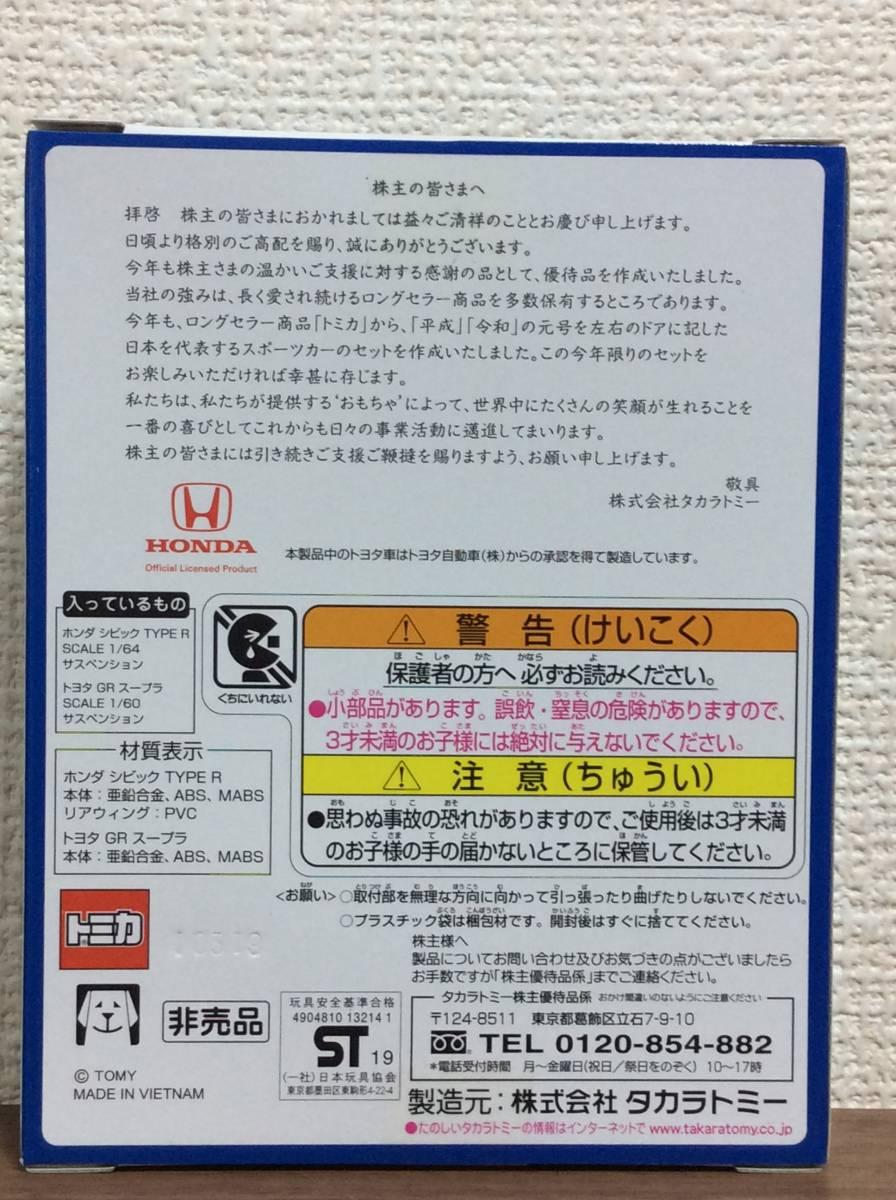 トミカ シビックタイプR&GRスープラ タカラトミー株主優待限定企画セット 商品未開封 新品 _画像2