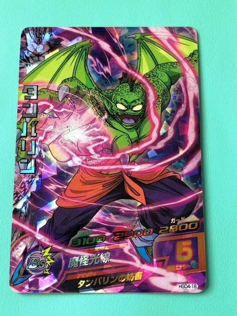 ★送料無料 HGD4-18 タンバリン スーパードラゴンボールヒーローズ DBH