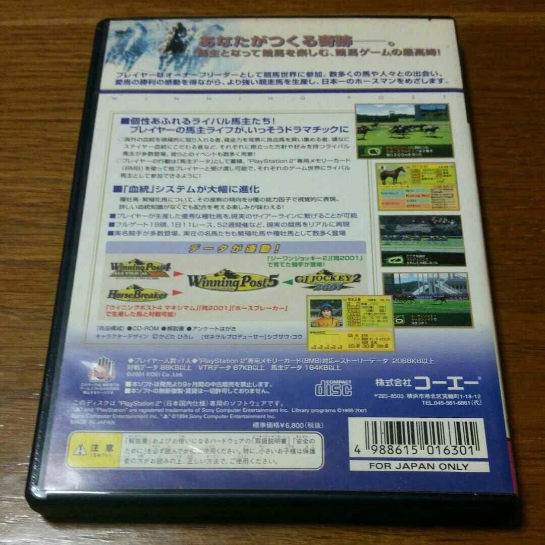 (PS2用)ウイニングポスト5