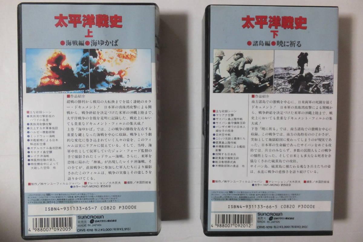 貴重 実録画像 【太平洋戦史 上/下(2本セット)】 太平洋戦争 第二次世界大戦 《撮影:アメリカ国防総省》中古品 VHS(ビデオテープ)_画像2
