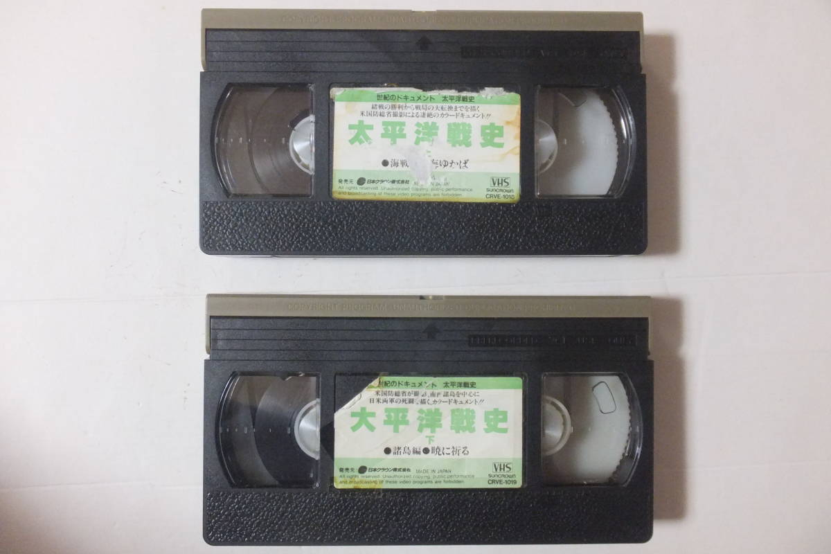 貴重 実録画像 【太平洋戦史 上/下(2本セット)】 太平洋戦争 第二次世界大戦 《撮影:アメリカ国防総省》中古品 VHS(ビデオテープ)_画像3