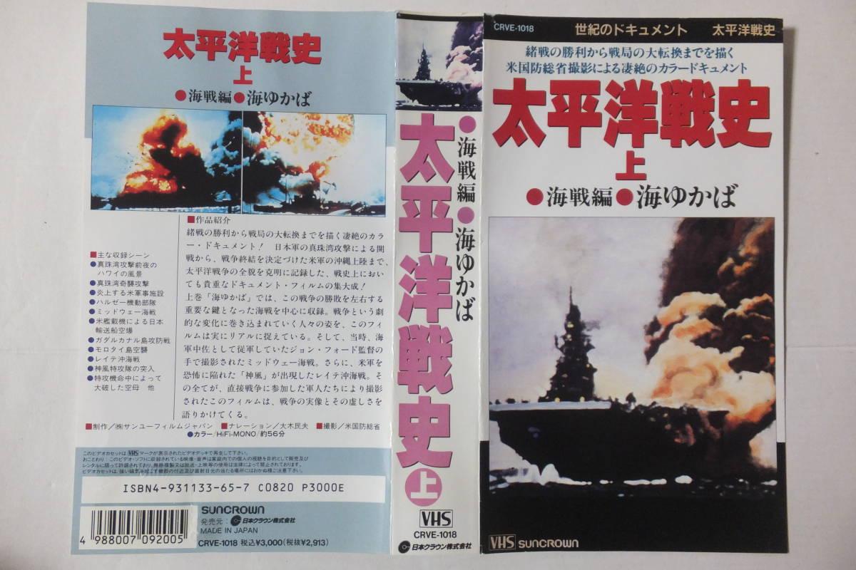 貴重 実録画像 【太平洋戦史 上/下(2本セット)】 太平洋戦争 第二次世界大戦 《撮影:アメリカ国防総省》中古品 VHS(ビデオテープ)_画像5