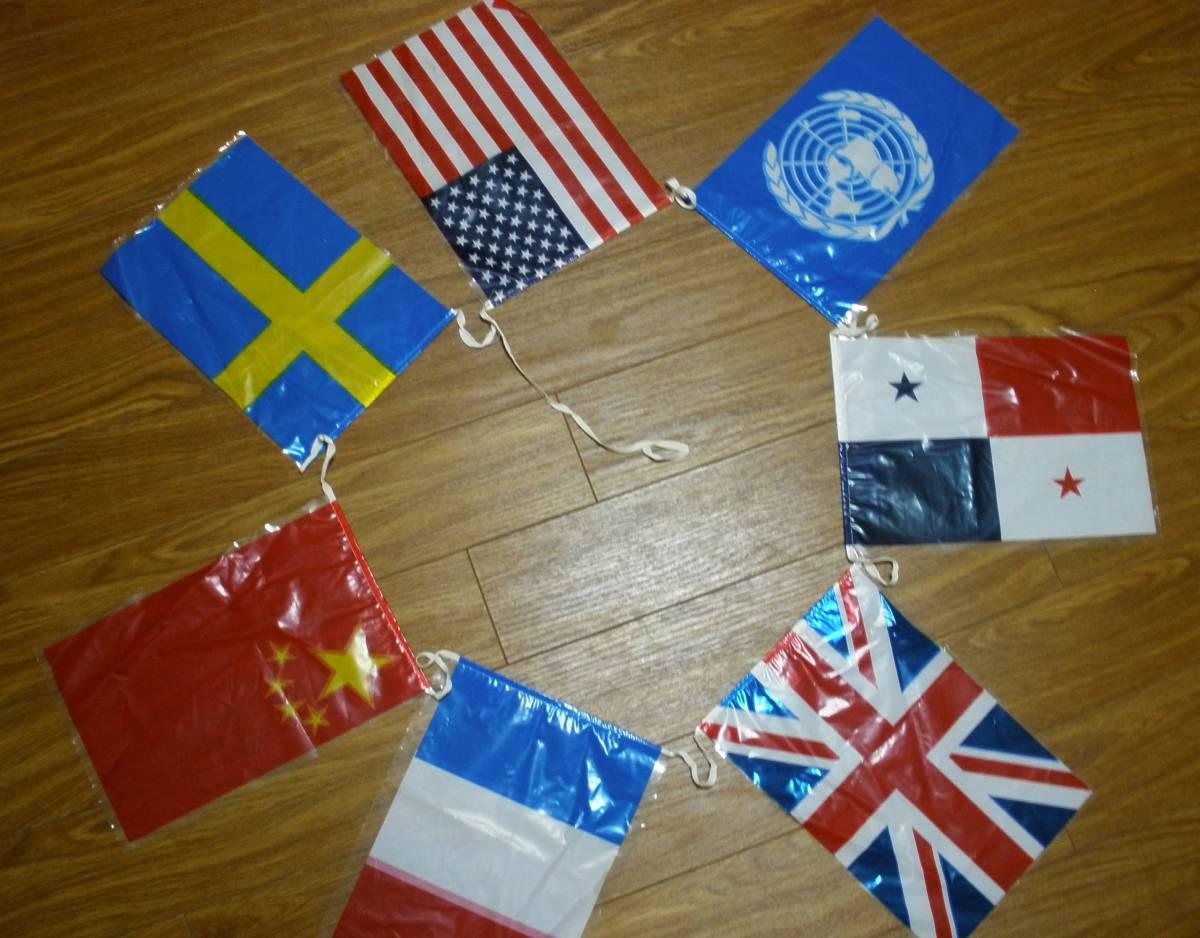 送料無料 未使用品 倉庫品 パーティー用 フラッグ 飾り付け 万国旗 7ヶ国 9個セット デコレーション _画像2