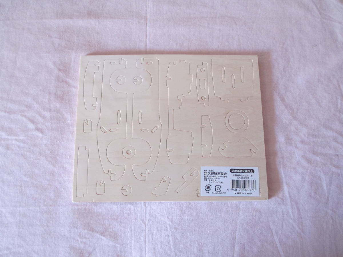 ★即決★未開封 CONVERTIBLE コンバーチブル 木製組み立て工作 車 ウッドクラフト キット_画像2