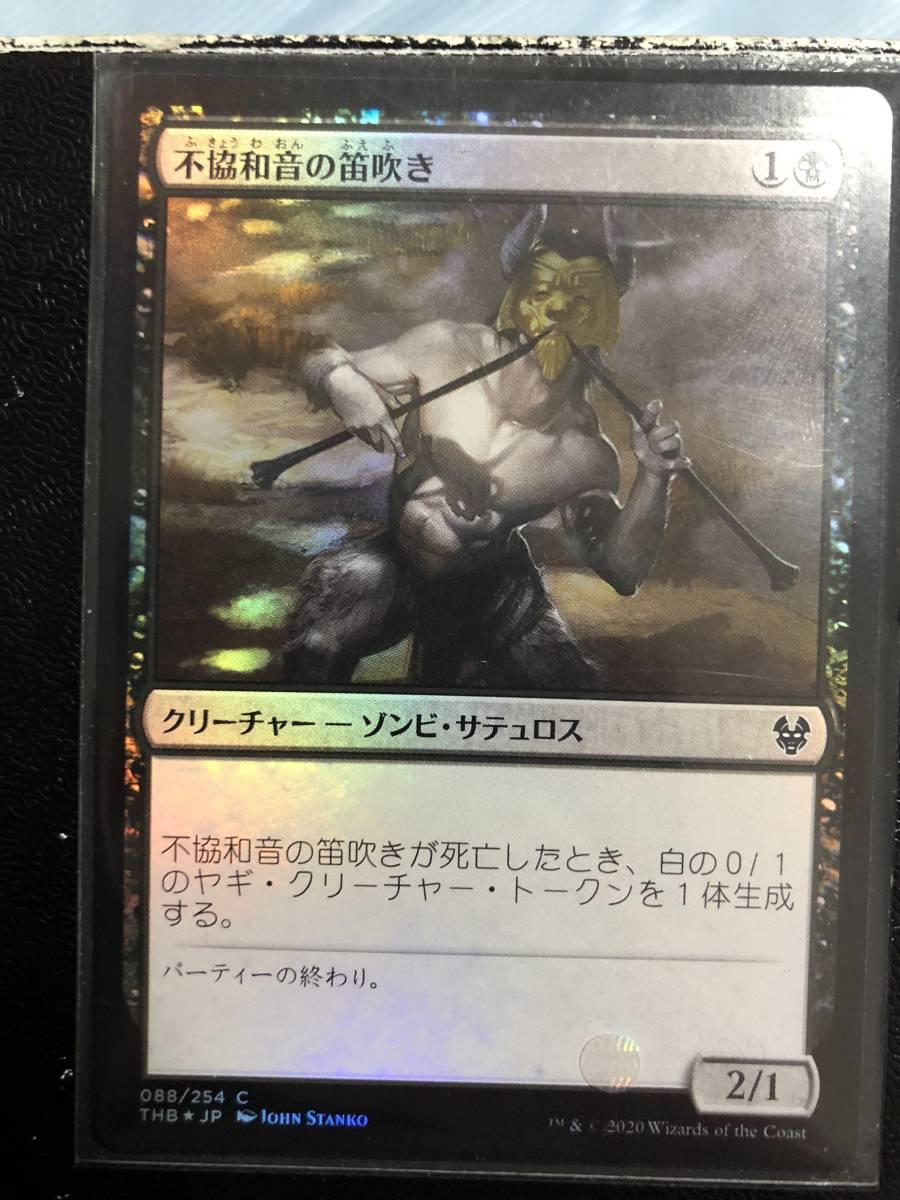 不協和音の笛吹き foil テーロス還魂記 日本語 マジックザギャザリング MTG_画像1