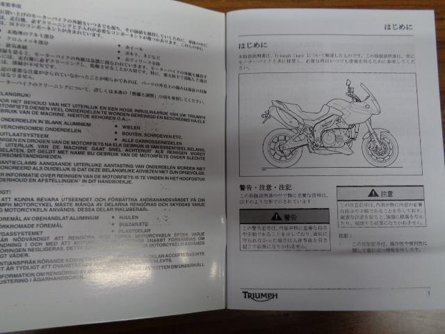2009年発行 日本語版 トライアンフ タイガー Tiger 説明書 オーナーズマニュアル サービスハンドブック付き_説明書の一部