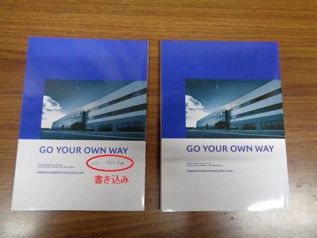 2009年発行 日本語版 トライアンフ タイガー Tiger 説明書 オーナーズマニュアル サービスハンドブック付き_画像3