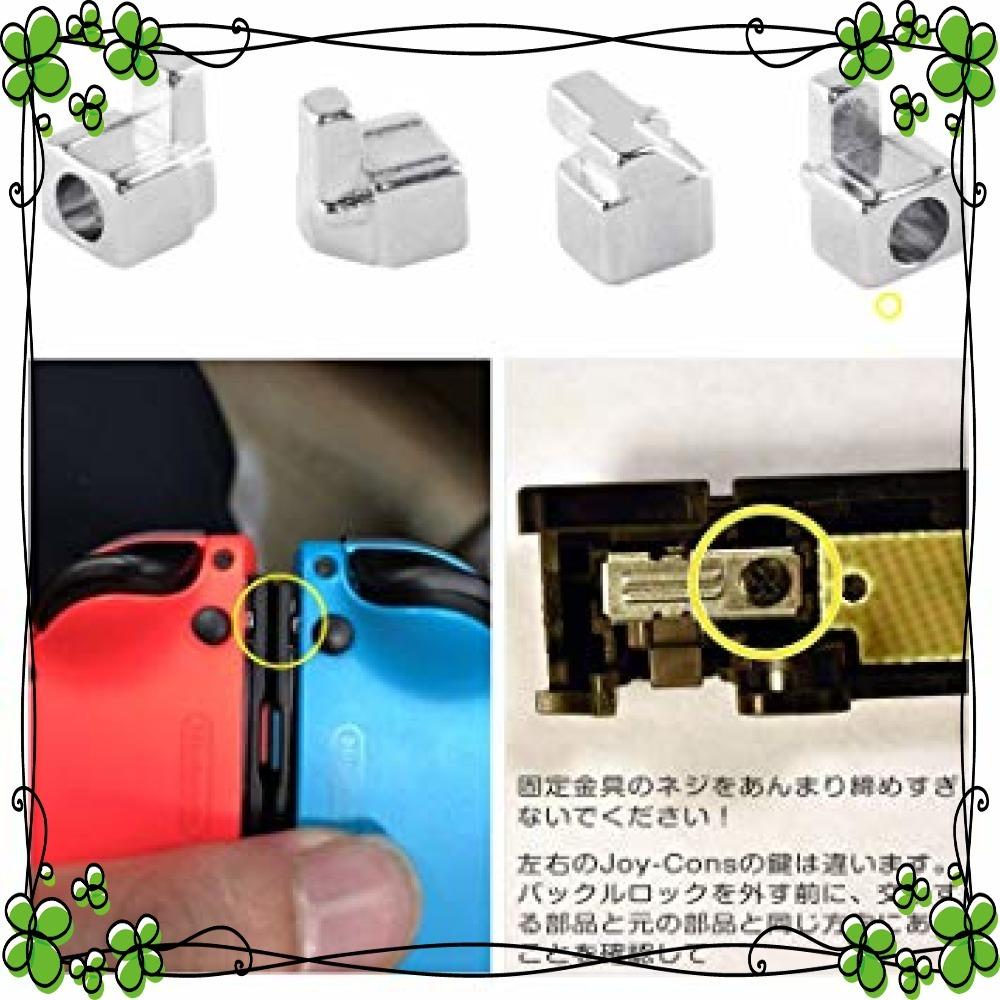 ★お買い得★ Nintendo Switch Joy-Con 交換部品 ジョイコン コントロール 左/右 センサーアナログジョイ_画像5