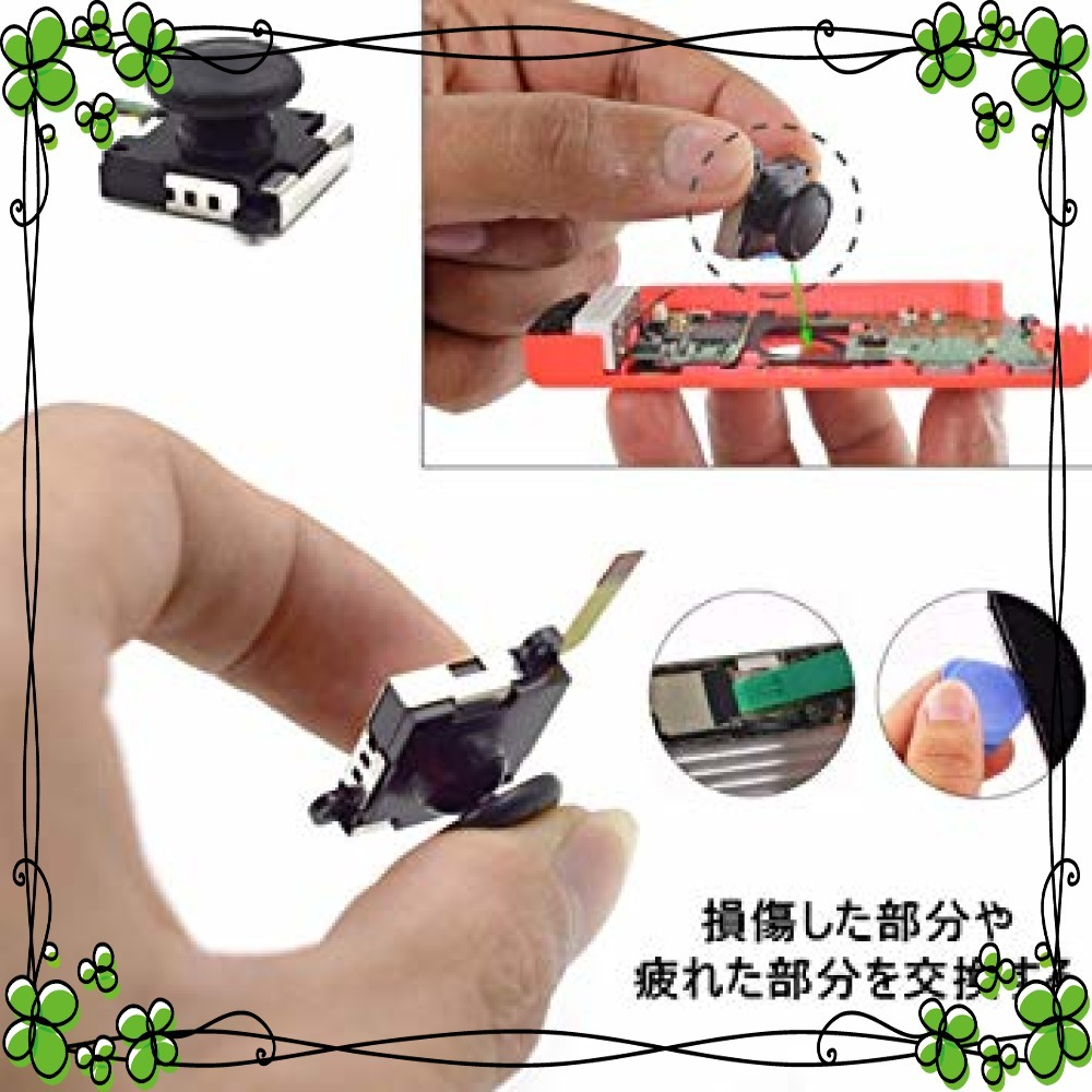 ★お買い得★ Nintendo Switch Joy-Con 交換部品 ジョイコン コントロール 左/右 センサーアナログジョイ_画像2