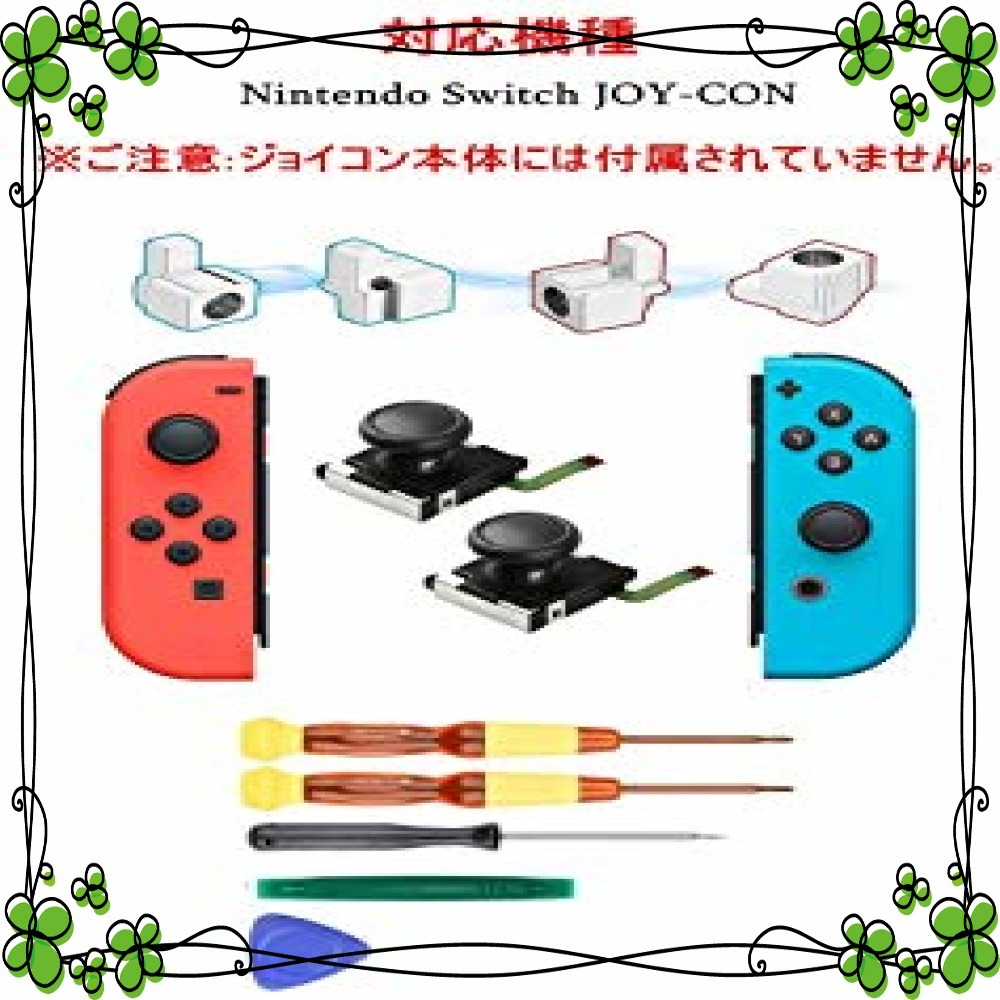 ★お買い得★ Nintendo Switch Joy-Con 交換部品 ジョイコン コントロール 左/右 センサーアナログジョイ_画像7