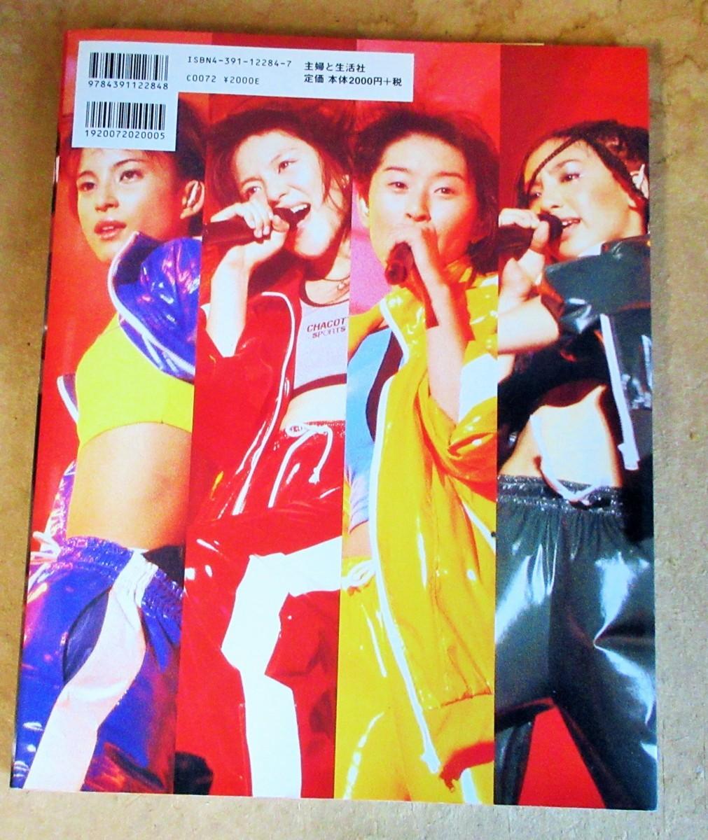 ☆ SPEED 写真集 YES,LOVE! make a rising◆シール、ポスター付き291円_画像3