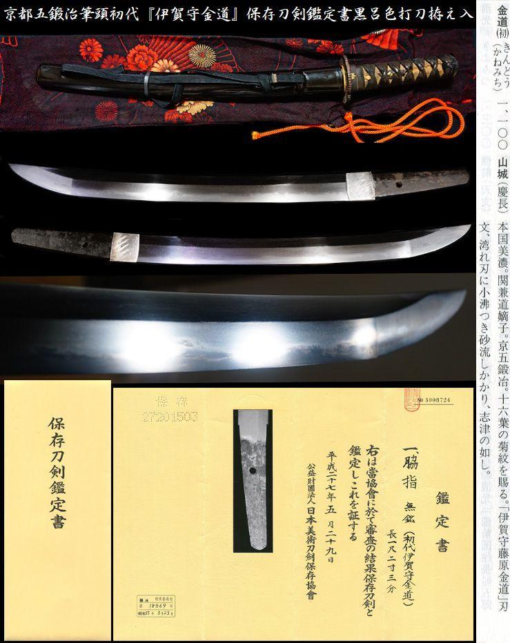 日本鍛冶惣匠京都五鍛治筆頭迫力の大帽子初代『伊賀守金道』保存刀剣鑑定書黒呂色打刀拵