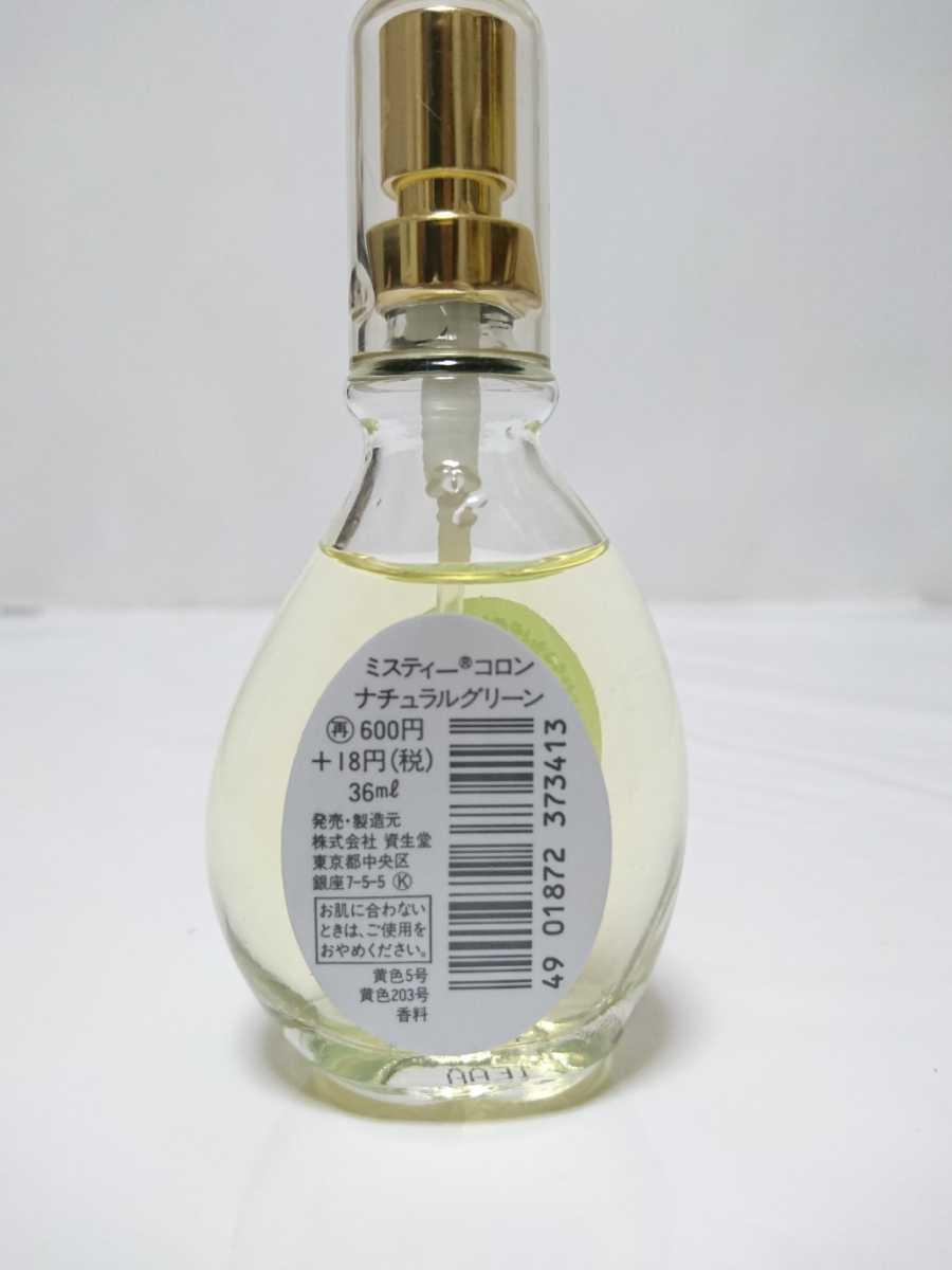 資生堂 ミスティーコロン ナチュラルグリーン 36ml SHISEIDO Misty cologne NATURAL GREEN 定形外発送300円_画像3
