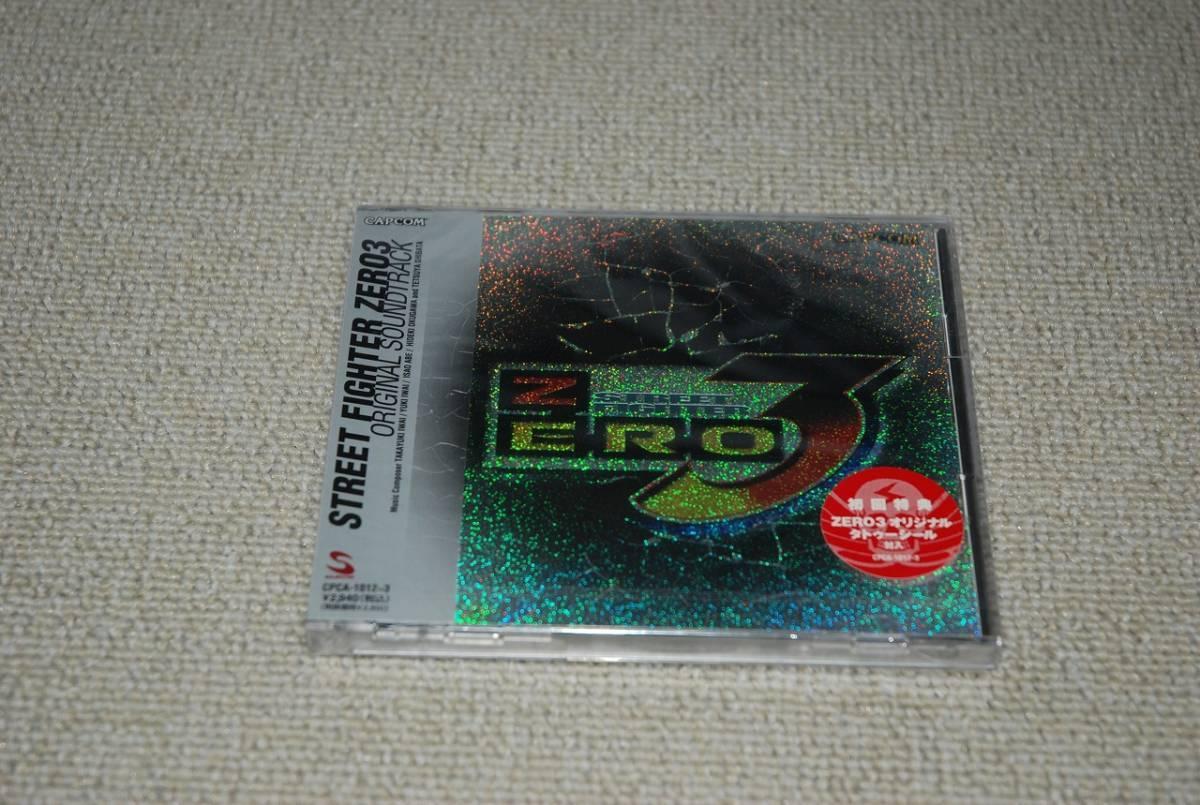 【新品】CD ストリートファイターZERO3 オリジナルサウンドトラック 初回限定 タトゥーシール入り 検索:カプコン 未開封_画像1