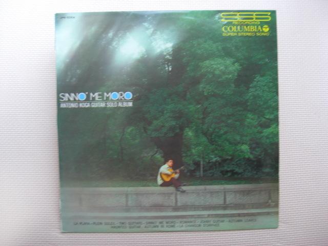 *【LP】アントニオ・コガ(ギター)/死ぬほど愛して(JPS5064)(日本盤)