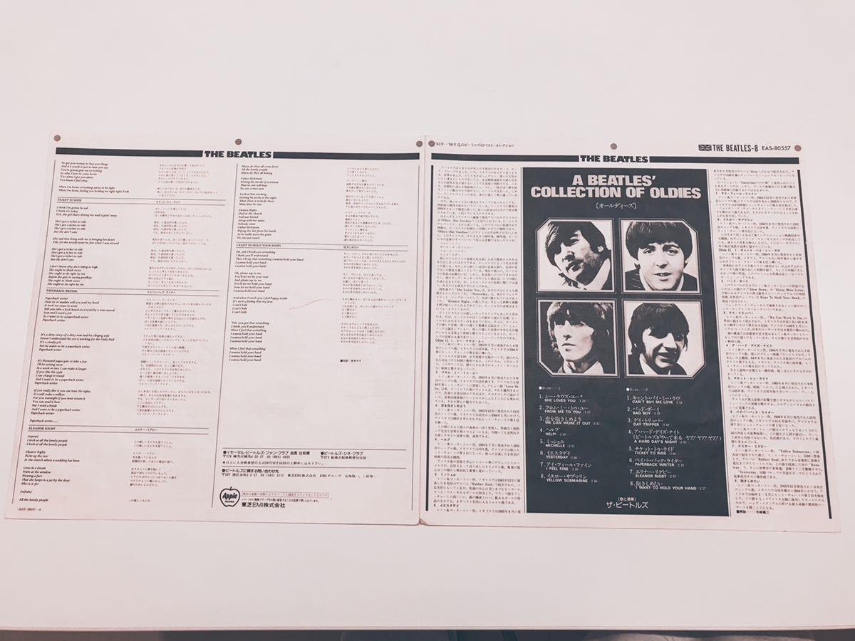 LPレコード ビートルズ The Beatles 「No.8 / オールディーズ」「No.9 / サージェント・ペパーズ・ロンリー・ハーツ・クラブ・バンド」_画像4