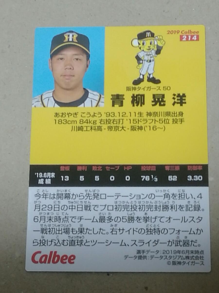 カルビー プロ野球チップス プロ野球カード2019 No.214 青柳晃洋 阪神タイガース_画像2