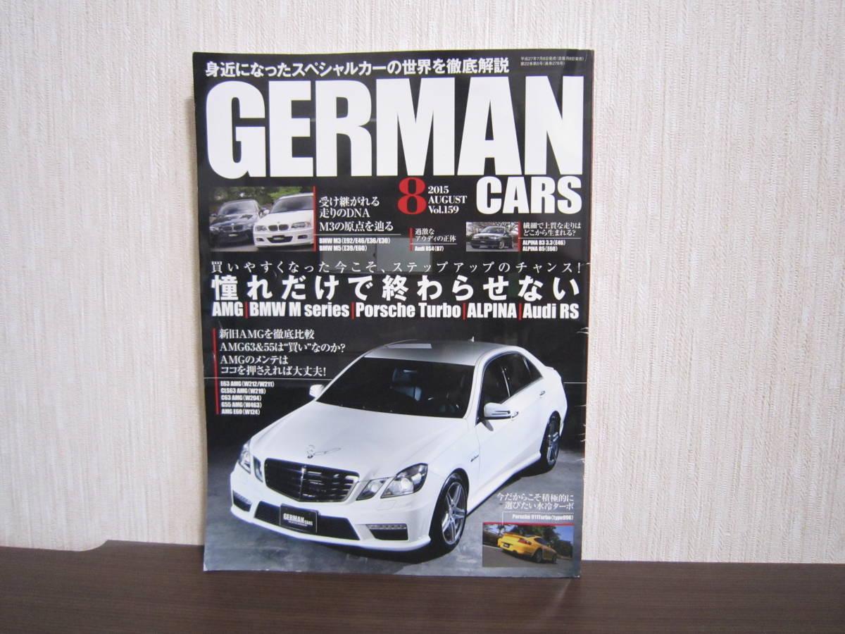【GERMAN CARS 2015年8月 ドイツ車 憧れだけで終わらせない】ジャーマンカーズ メルセデスベンツ W124 500E C63 ポルシェ 輸入車 雑誌 本_画像1