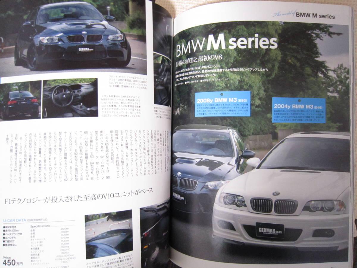 【GERMAN CARS 2015年8月 ドイツ車 憧れだけで終わらせない】ジャーマンカーズ メルセデスベンツ W124 500E C63 ポルシェ 輸入車 雑誌 本_画像8