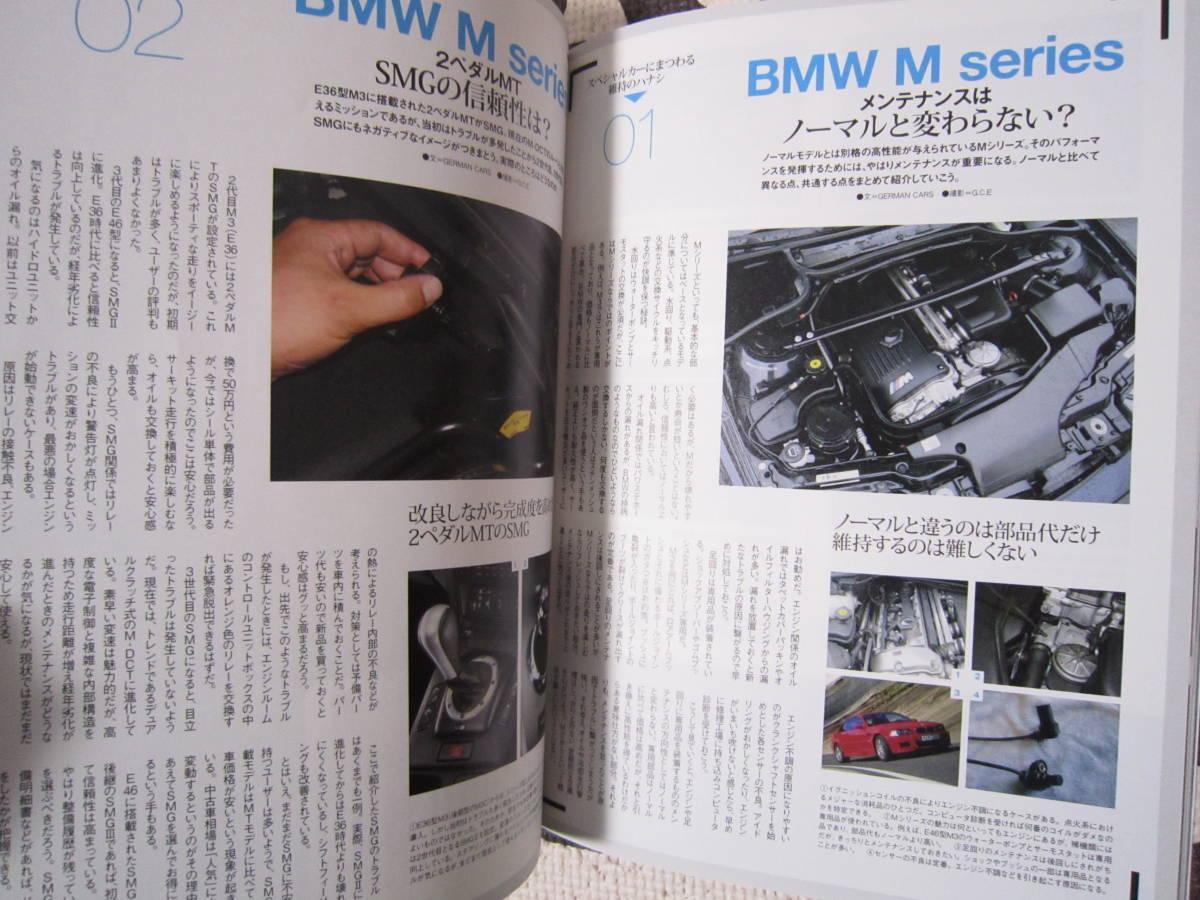 【GERMAN CARS 2015年8月 ドイツ車 憧れだけで終わらせない】ジャーマンカーズ メルセデスベンツ W124 500E C63 ポルシェ 輸入車 雑誌 本_画像9