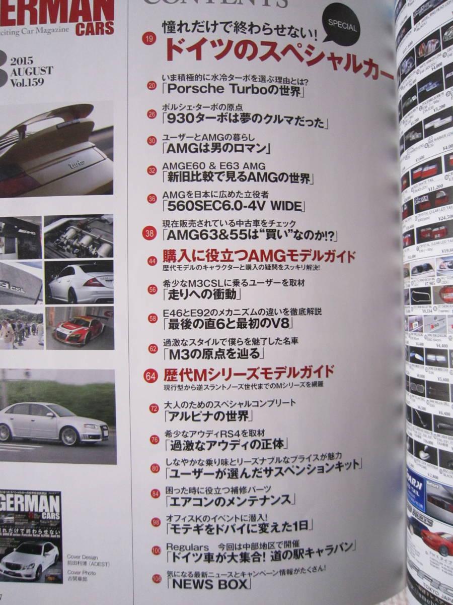 【GERMAN CARS 2015年8月 ドイツ車 憧れだけで終わらせない】ジャーマンカーズ メルセデスベンツ W124 500E C63 ポルシェ 輸入車 雑誌 本_画像2
