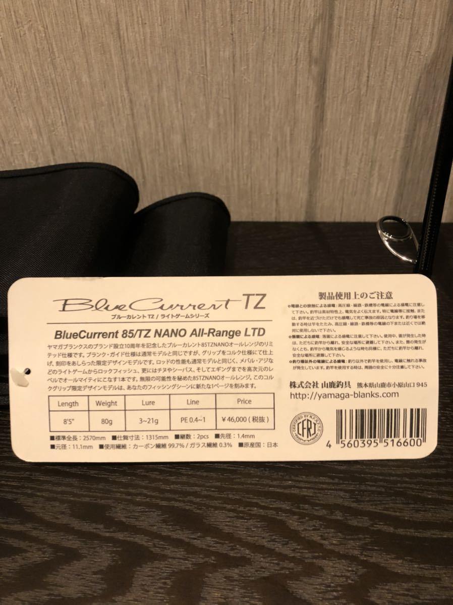 ヤマガブランクス ブルーカレント 85 オールレンジ リミテッド_画像7