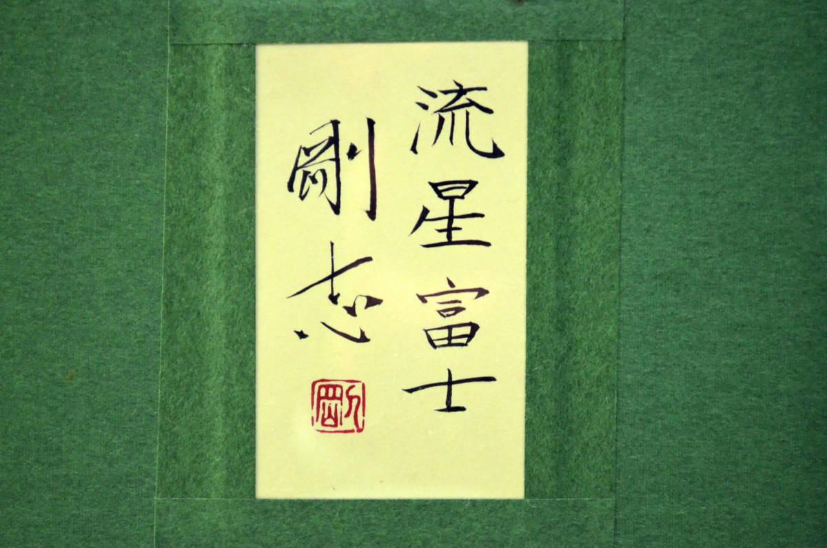 名古屋剛志 題 「流星富士」 F3号 日本画 原画 額装入り 共箱付き 極美品 直筆サイン入 真作保証 画像30枚掲載中_画像8