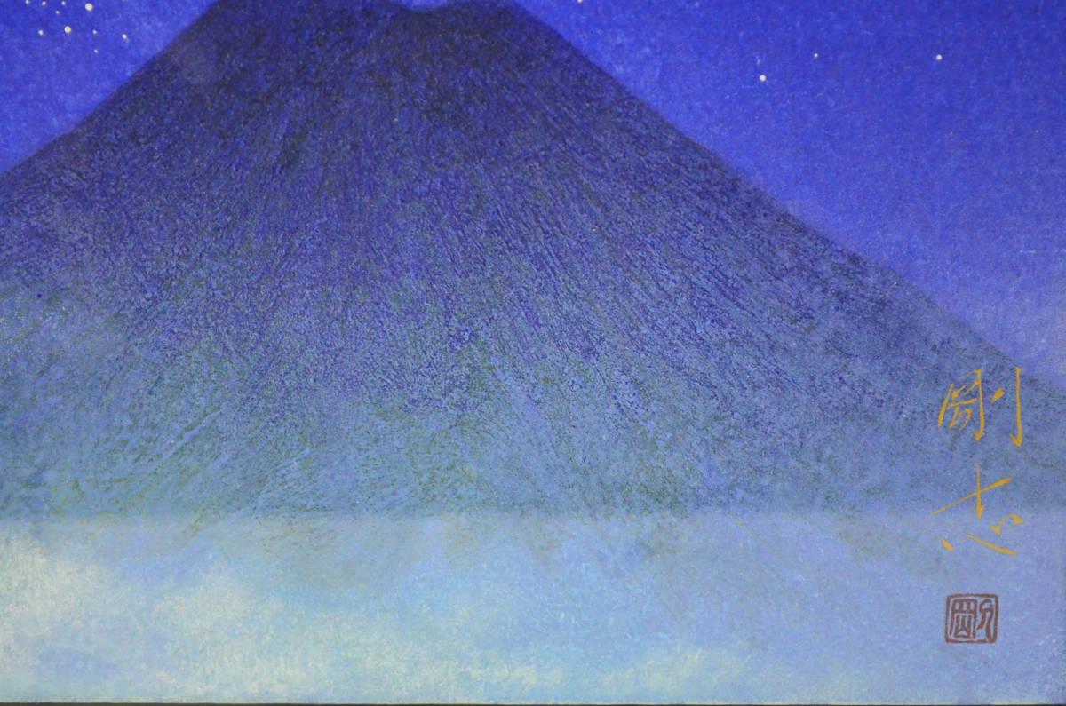 名古屋剛志 題 「流星富士」 F3号 日本画 原画 額装入り 共箱付き 極美品 直筆サイン入 真作保証 画像30枚掲載中_画像6