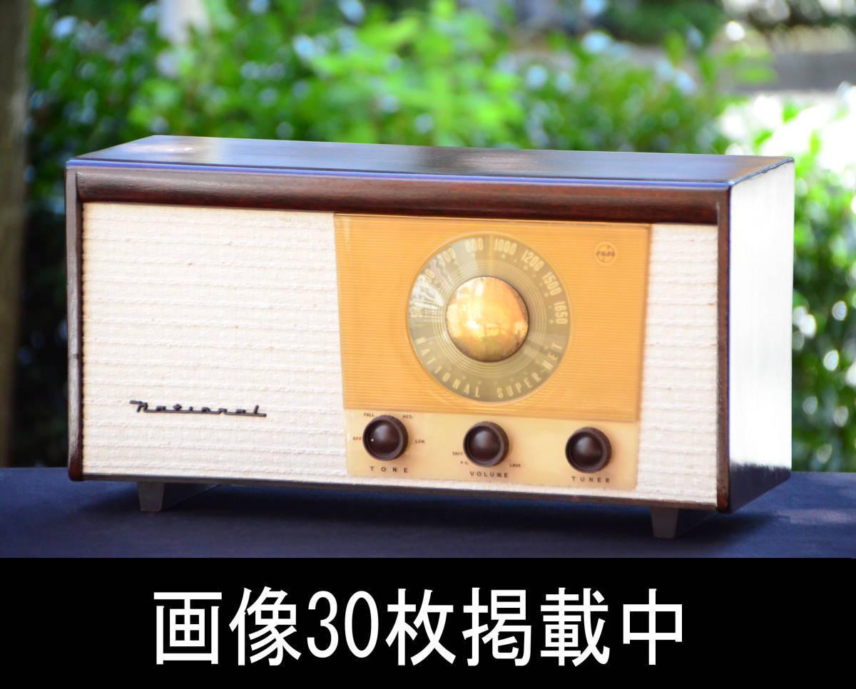 ナショナル National 真空管ラジオBX-770 SUPER-HET 画像30枚掲載中 ヴィンテージ 動作確認済 整備済 動画あり_画像1