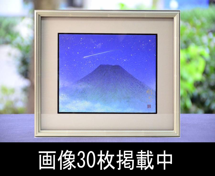 名古屋剛志 題 「流星富士」 F3号 日本画 原画 額装入り 共箱付き 極美品 直筆サイン入 真作保証 画像30枚掲載中_画像1