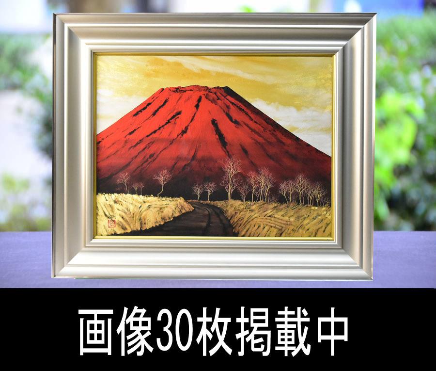 横山操 「暁富士」 P10号 日本画 模写 額装入 59cm×71cm 状態良好 画像30枚掲載中