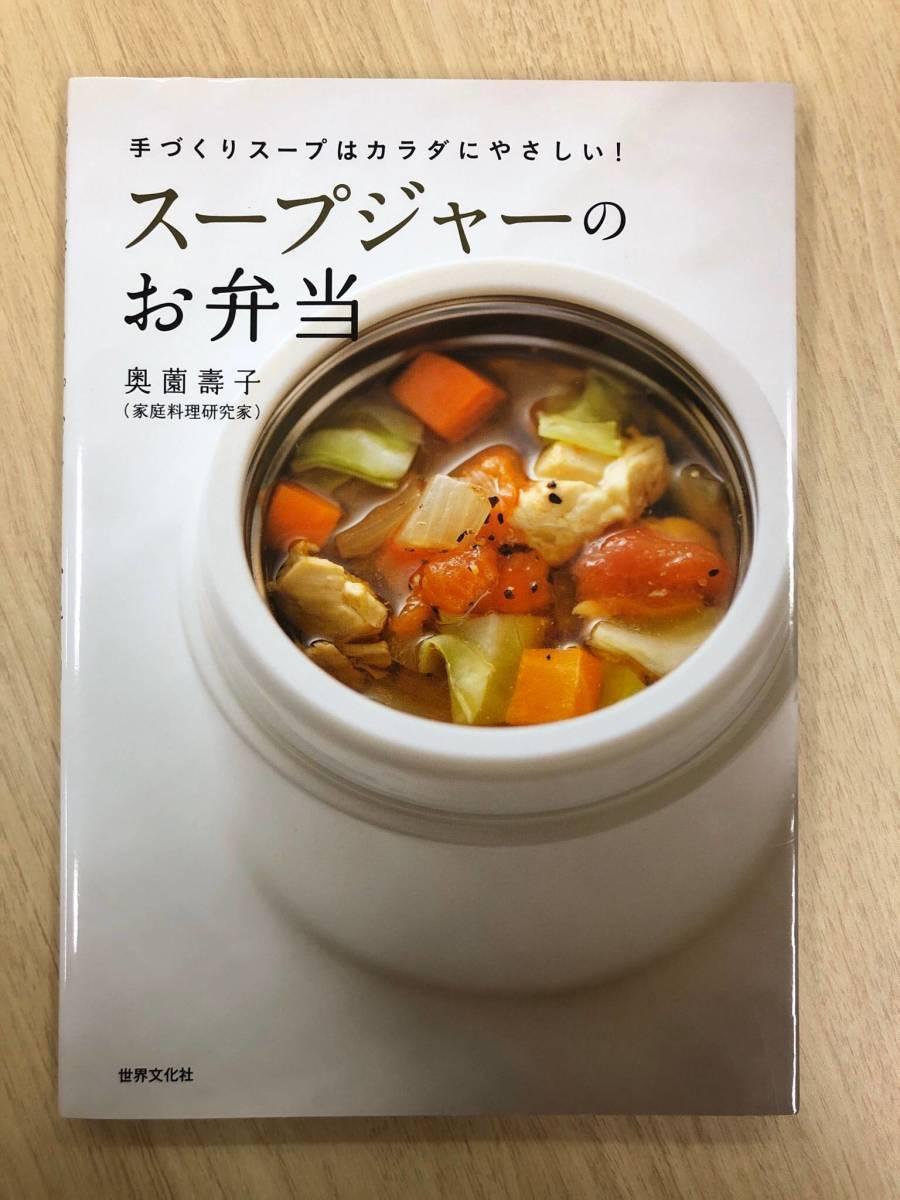 スープジャーのお弁当 レシピ本