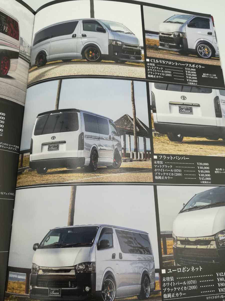 東京オートサロン 2020 舞杏 BUAN カタログ全35ページ ハイエース 管理番号019_画像4