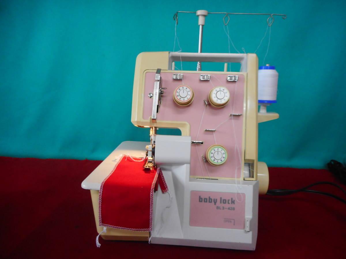 専門店より ジューキ babylock BL3-428 日本製 1本針3本糸ロックミシン 静音 丈夫